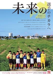 ペトロヴィッチ監督が熊本の「グラウンドをつくろう」プロジェクトを応援