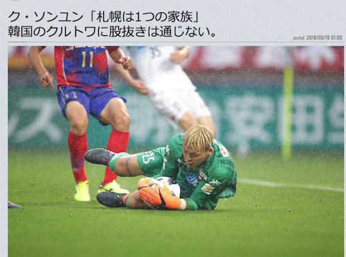 Number Webのサイトにク・ソンユン選手の記事
