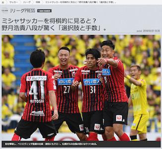 Number Webのサイトにコンササポで知られる棋士の野月浩貴さんのインタビュー記事