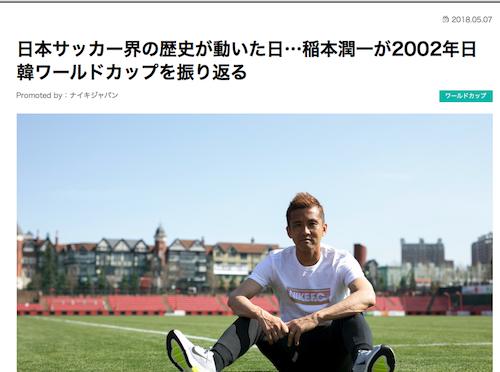 サッカーキングのサイトに稲本潤一選手のインタビュー記事