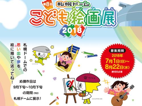 第8回「札幌ドームこども絵画展」の入賞者を発表