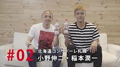(動画)【コカ・コーラ プラス】 EVERY MEAL HAS A STORY「北海道コンサドーレ札幌 小野伸二・稲本潤一」篇 Coca-Cola