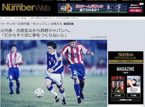 Number Webのサイトで『サッカー日本代表「キャップ1」の男たち』連載中、4回目に吉原宏太さんが登場