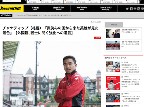 サッカーキングのサイトにチャナティップ選手のインタビュー記事