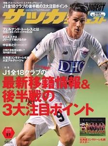 【書籍紹介】サッカーダイジェスト8月9日号でコンサドーレ特集