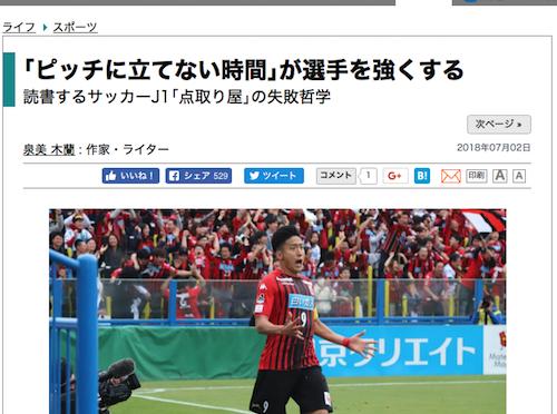 東洋経済のサイトに都倉賢選手のインタビュー記事