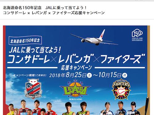 北海道命名150年記念「JALに乗って当てよう! コンサドーレ × レバンガ × ファイターズ応援キャンペーン」開催