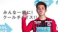 COOL CHOICE(環境省)の動画に進藤亮佑選手が登場
