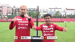 福森晃斗選手とチャナティップ選手がDAZNリフティングアタックに登場