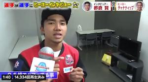 「やべっちFC レディース for twitter」第1弾にチャナティップ選手と都倉賢選手が登場