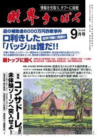 月刊「財界さっぽろ」2018年9月号でコンサドーレ特集