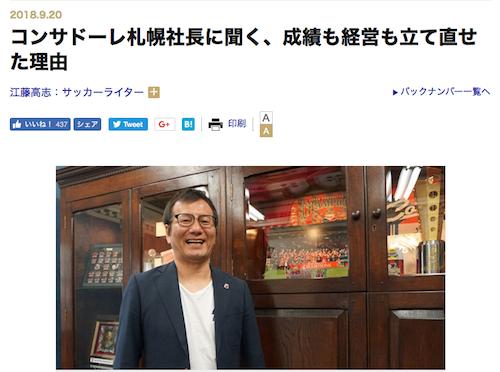 DIAMOND onlineで野々村芳和社長のインタビュー記事