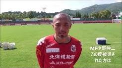 北海道胆振東部地震へのコンサドーレの選手らからのメッセージ