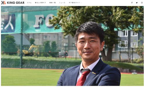 KING GEARのサイトに(株)コンサドーレチケット事業部山田雅志さんのインタビュー記事