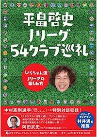 【書籍紹介】平畠啓史Jリーグ54クラブ巡礼-ひらちゃん流Jリーグの楽しみ方-