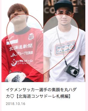 ar webに濱大耀選手とチャナティップ選手のインタビュー記事