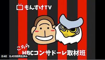 もんすけTV「こちらHBCコンサドーレ取材班」#6  by 北海道放送(HBC)