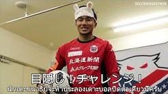 サッカーダイジェストのサイトで「お願い!Chanatip」動画公開