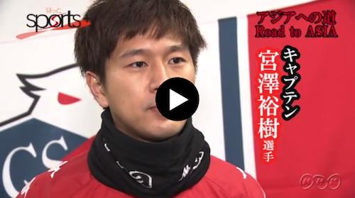 NHKサイトで宮澤裕樹選手のインタビュー動画