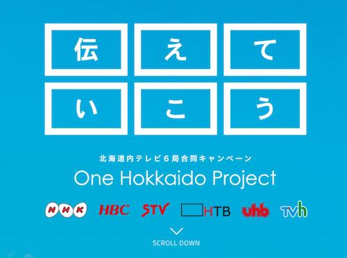 北海道コンサドーレ札幌の選手も参加した北海道内テレビ6局合同キャンペーン「One Hokkaido Project」の「私たちの道」楽曲動画