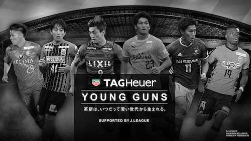 2018「TAG Heuer YOUNG GUNS AWARD」に三好康児選手と菅大輝選手がノミネート