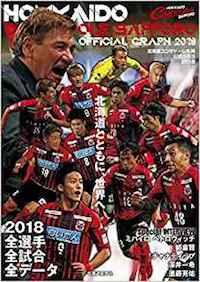 「北海道コンサドーレ札幌公式グラフ2018」発売
