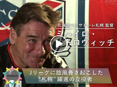 NHKサイトでミハイロ・ペトロヴィッチ監督のインタビュー動画