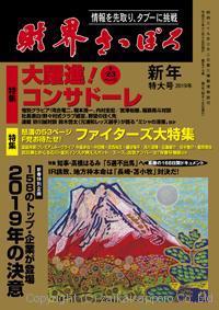月刊「財界さっぽろ」2019年1月号でコンサドーレ特集