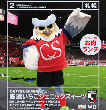 HOT PEPPER  2019年2月号(札幌版)(旭川版)表紙にドーレくん