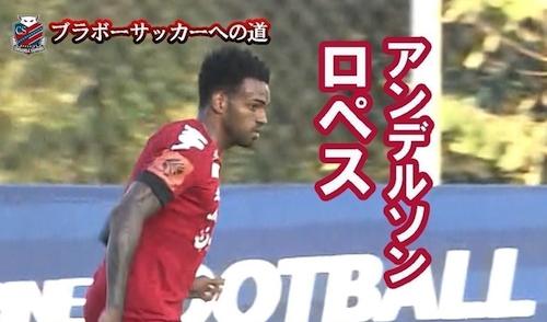 NHKサイトの「#ブラボーサッカーへの道」でアンデルソン・ロペス選手のインタビュー動画