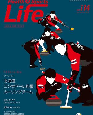 「HEALTH & SPORTS Life」2018.12 vol.114にて北海道フットボールクラブカーリングチームを紹介
