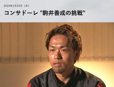 NHKサイトで駒井善成選手のインタビュー動画