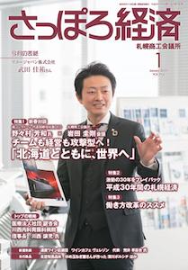 札幌商工会議所広報誌「さっぽろ経済」1月号に野々村芳和社長の対談記事