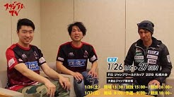 スタジアムTVが出張、スキージャンプの葛西紀明選手と小林陵侑選手にインタビュー