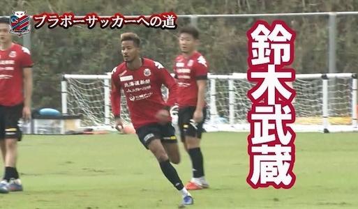 NHKサイトで鈴木武蔵選手のインタビュー動画