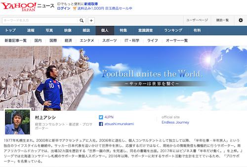 「Yahoo!ニュース 個人」に村上アシシさんのコンサ記事(コンサドーレクリエイティブディレクターの相澤陽介さんへのインタビュー)