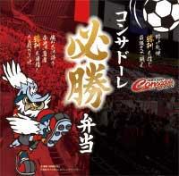 札幌ドームの2019年シーズンのコンサドーレ必勝弁当