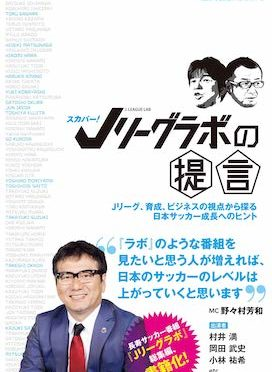 【書籍紹介】スカパー! Jリーグラボの提言