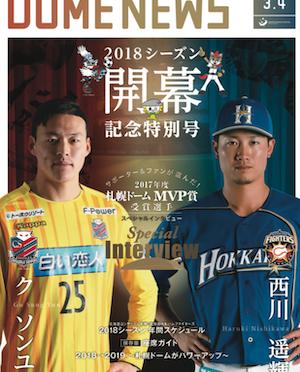「札幌ドーム ドームニュース」2018年3・4月号は開幕記念特別号ヴァージョン