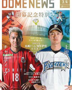 「札幌ドーム ドームニュース」2019年3・4月号は開幕記念特別号ヴァージョン