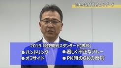 日本サッカー協会(JFA)が2019シーズン 競技規則スタンダード動画を公開