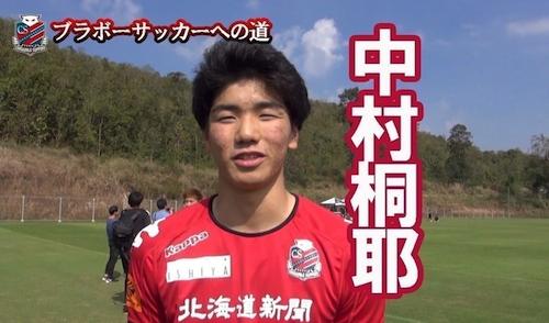 NHKサイトの「#ブラボーサッカーへの道」で中村桐耶選手のインタビュー動画