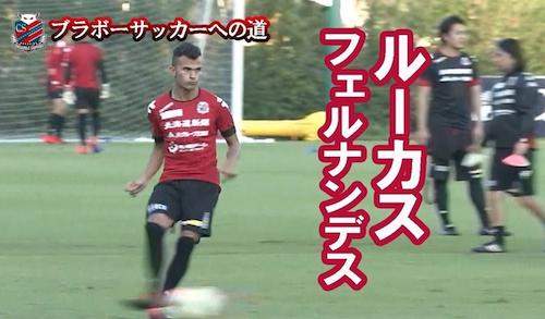 NHKサイトの「#ブラボーサッカーへの道」でルーカス・フェルナンデス選手のインタビュー動画