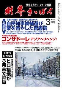 月刊「財界さっぽろ」2019年3月号でコンサドーレ特集