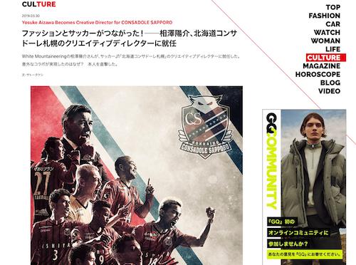 GQのサイトに相澤陽介クリエイティブディレクターのインタビュー記事
