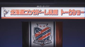 道新ホールで開催の道新ぶんぶんクラブ主催の2019北海道コンサドーレ札幌トークショーがライブ中継