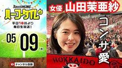 サッカーキング ハーフ・タイムで山田茉亜紗さんと北海道コンサドーレ札幌のサッカートーク
