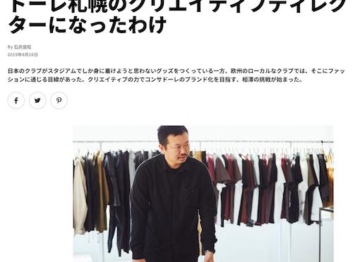 GQのサイトに相澤陽介クリエイティブディレクターのインタビュー記事が掲載