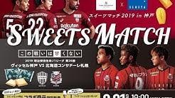 8/31のヴィッセル神戸vs北海道コンサドーレ札幌戦はスイーツマッチ