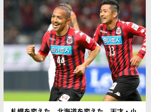 スポーツ報知のサイトに小野伸二選手の記事